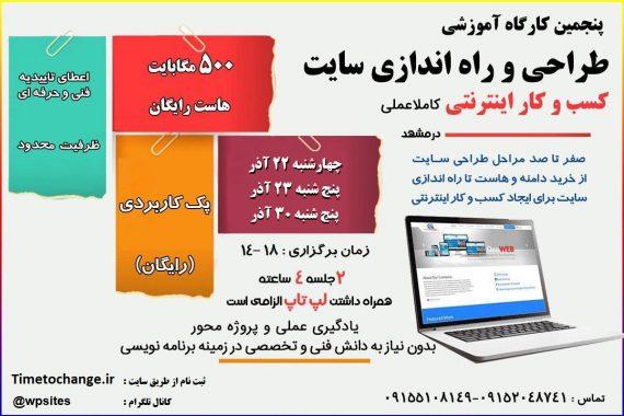 http://timetochange.ir/shop/site-design-workshop/