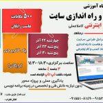 پنجمین کارگاه آموزش طراحی و ایجاد سایت